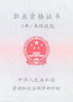 成都高级育婴师培训―证书展示―高级育婴师证书封2
