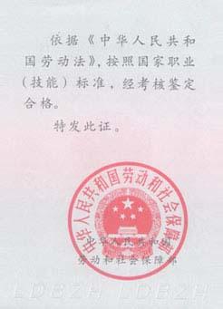 成都高级育婴师培训―证书展示―高级育婴师证书封3