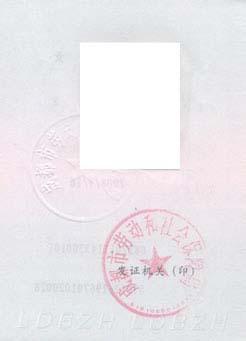 成都高级育婴师培训―证书展示―高级育婴师证书封4