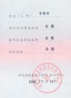 成都高级育婴师培训―证书展示―高级育婴师证书封6