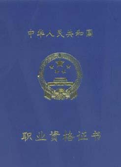 成都中级商务策划师培训―证书展示―中级商务策划师证书封1