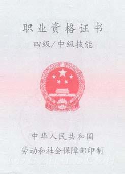 成都中级商务策划师培训―证书展示―中级商务策划师证书封2
