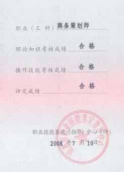 成都中级商务策划师培训―证书展示―中级商务策划师证书封6