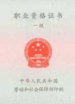 成都高级人力资源管理师培训―证书展示―高级人力资源管理师证书封2