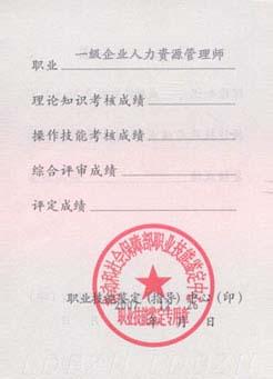 成都高级人力资源管理师培训―证书展示―高级人力资源管理师证书封6
