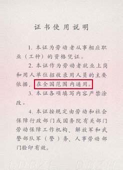成都高级人力资源管理师培训―证书展示―高级人力资源管理师证书封7
