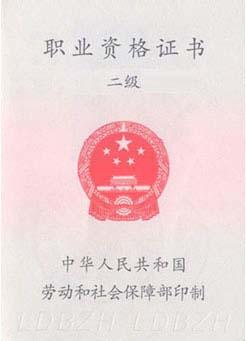 成都二级人力资源管理师培训―证书展示―二级人力资源管理师证书封2