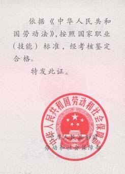 成都二级人力资源管理师培训―证书展示―二级人力资源管理师证书封3
