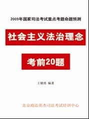 成都司法考试培训―教辅资料―2009年司法考试重点试题命题预测 社会主义法治理念 考前20题教材