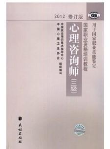 成都三级心理咨询师培训―教辅资料―2012年国家职业资格培训教程心理咨询师(三级)教材