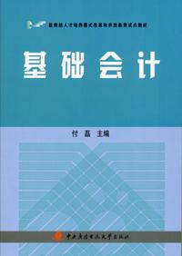 成都中央广播电视大学培训―教辅资料―基础会计教材