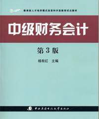 成都中央广播电视大学培训―教辅资料―中级财务会计第3版教材